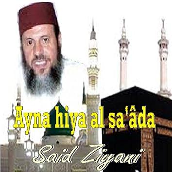 Ayna hiya al sa'âda (Quran)