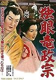 独眼竜政宗 [DVD]