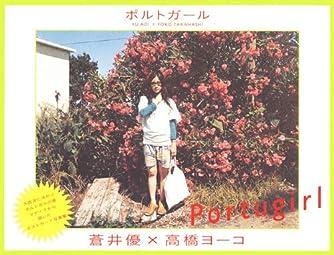 蒼井優ポストカード写真集 ポルトガール