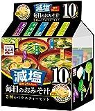 永谷園 毎日のおみそ汁 5種のバラエティーセット 減塩 10食入 ×4袋