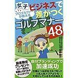 女子ゴルファーが教えるビジネスで差がつくゴルフマナー48: 自分ブランディングで加速成功 増田能子ゴルフレッスン (増田エンタープライズ)