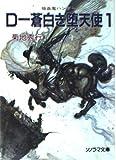 D―蒼白き堕天使〈1〉 (ソノラマ文庫―吸血鬼ハンターシリーズ)