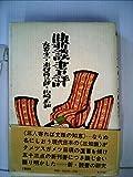 鼎談書評 (1979年)