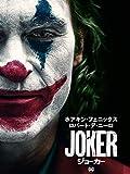 ジョーカー(吹替版)