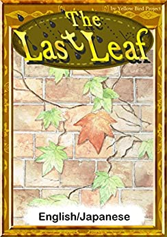 [O.Henry, Akamitsuki, YellowBirdProject]のThe Last Leaf 【English/Japanese versions】 (KiiroitoriBooks Book 48) (English Edition)