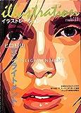 illustration (イラストレーション) 2000年 11月号 特集:エンライトメント ヒロ杉山 フィリップ・ワイズベッカー