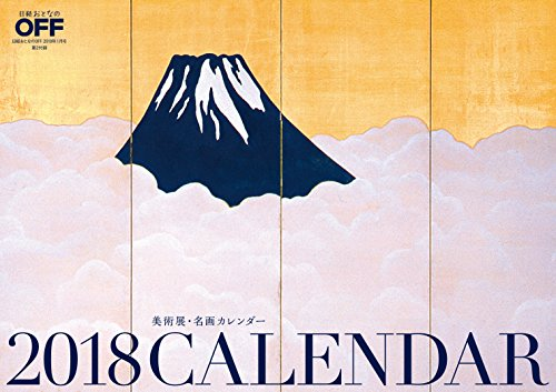日経おとなのOFF 2018年1月号 商品画像