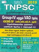 TNPSC Group IV and VAO ( CCSE-IV ) - Tamil [Paperback] V.V.K.Subburaj and Subburaj