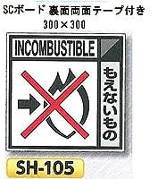 つくし工房 産業廃棄物分別標識 Aタイプ 300×300mm SCボード(1mm厚・裏面両面テープ付)SH-105 もえないもの