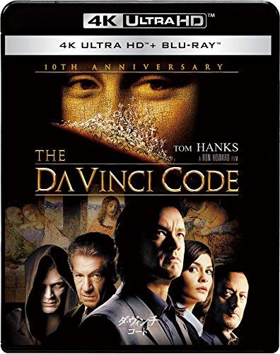 ダ・ヴィンチ・コード 4K ULTRA HD & ブルーレイセット [4K ULTRA HD + Blu-ray]