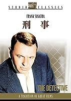 刑事(デカ) [DVD]
