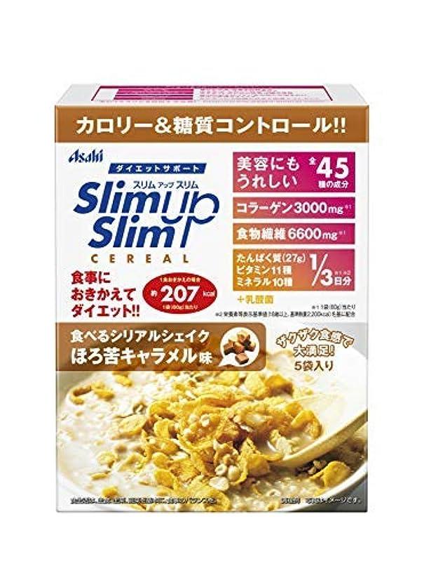 聖書経済的ハイジャックアサヒグループ食品 スリムアップスリム 食べるシリアルシェイク ほろ苦キャラメル味 60g×5袋入 × 6個セット