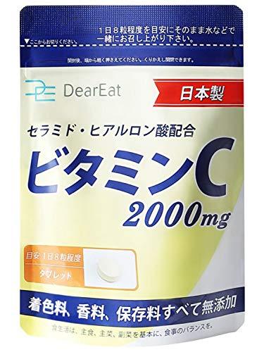 DearEat(ダイエット) ビタミンC サプリ 2000mg 240粒 30日分 タブレット ヒアルロン酸 アスコルビン酸 セラミド配合 (1個単品)