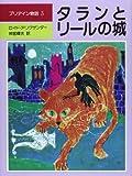 タランとリールの城 (児童図書館・文学の部屋 プリデイン物語 3)