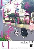 春木屋さんはいじっぱり 1 (MFC キューンシリーズ)