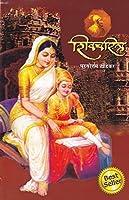 Shivcharitra By Jijai Prakashan