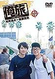 「俺旅。〜ロサンゼルス〜」Part 1 村井良大×佐藤貴史[TCED-3790][DVD]