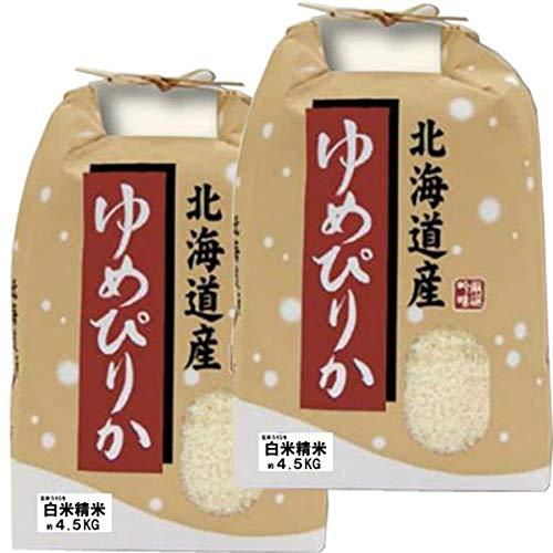 新米 令和2年産 北海道産 ゆめぴりか 10kg (5kg×2袋) (白米精米(精米後約4.5k×2))