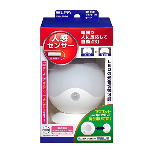 朝日電器 ELPA エルパ LEDセンサー付ライト 乾電池式 3WAYS(置く・つける(マグネット)・持ち運ぶ) 白色・電球色の切替可能 屋外使用可能 PM-L750W