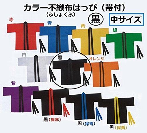 カラー不織布(ふしょくふ)ハッピ 〔帯付〕 [S]中サイズ(小学校高学年から中学生向)※色をお選びください (黒)