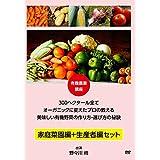 有機農業講座 300ヘクタール全てオーガニックに変えたプロの教える美味しい有機野菜の作り方・選び方の秘訣 [DVD]