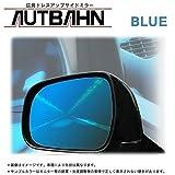 AUTBAHN/アウトバーン 広角ドアミラー(親水加工済み) BMW 2シリーズ アクティブツアラー 2015/10~ F45 BLUE