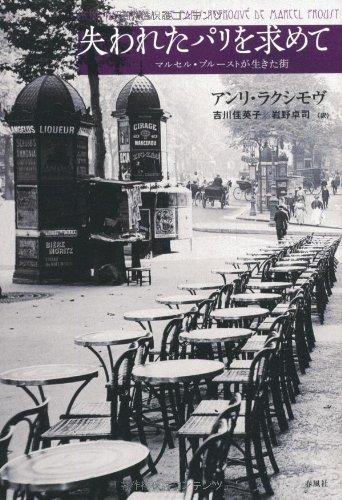 失われたパリを求めて―マルセル・プルーストが生きた街