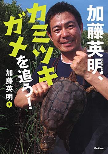 加藤英明、カミツキガメを追う! (環境ノンフィクション) - 英明, 加藤