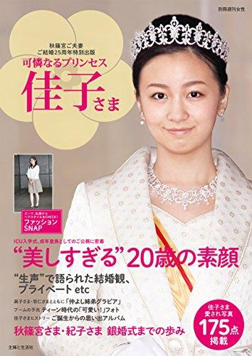 可憐なるプリンセス 佳子さま (別冊週刊女性)
