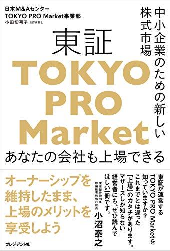 中小企業のための新しい株式市場 東証「TOKYO PRO Market」──あなたの会社も上場できる──
