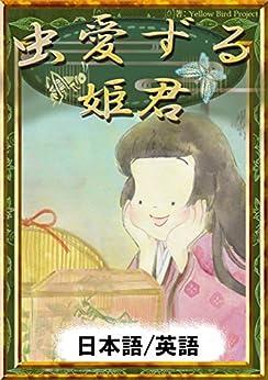 [日本の昔話, すずどん, YellowBirdProject]の虫愛ずる姫君 【日本語/英語版】 きいろいとり文庫