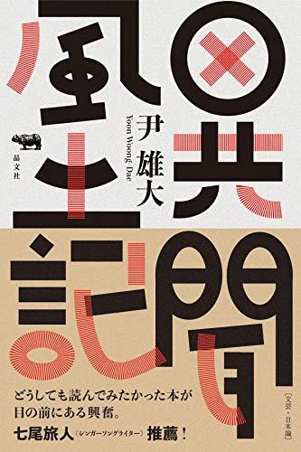 異聞風土記 1975-2017