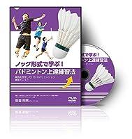 バドミントン DVD ノック形式で学ぶ!バドミントン上達練習法~実践を想定した「13」のバリエーション練習メニュー~