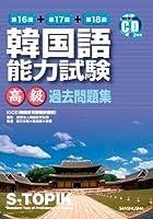 第16回+第17回+第18回 韓国語能力検定試験 高級 過去問題集