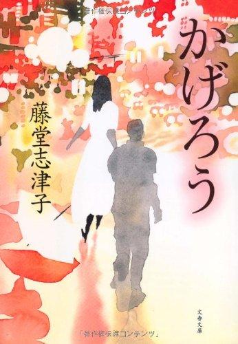 かげろう (文春文庫)