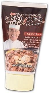 いきなり!バターソース