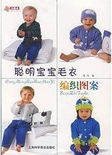 smart baby sweater knitting pattern(Chinese Edition)