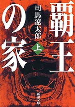 [司馬 遼太郎]の覇王の家(上)(新潮文庫)