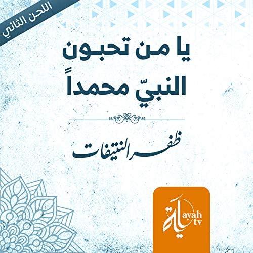 Dhafar Al Ntefat