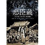 忠臣蔵「天の巻」「地の巻」(総集編) [DVD]