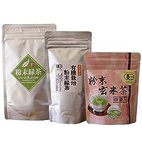 粉末緑茶 お試しセット