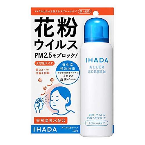 資生堂薬品 イハダアレルスクリーンEX スプレータイプ 花粉・ウイルス・PM2.5をブロック 100g ×3