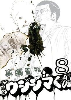 [真鍋昌平]の闇金ウシジマくん(8) (ビッグコミックス)