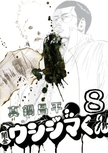 闇金ウシジマくん(8) (ビッグコミックス)