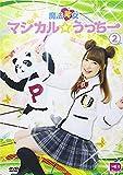 魔法笑女マジカル☆うっちーVol.2[DVD]