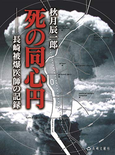 死の同心円: 名著復刻シリーズ