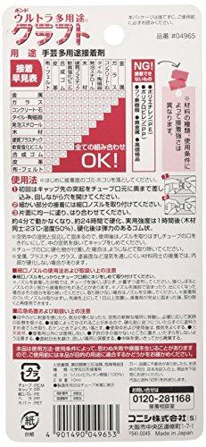 KONISHI(コニシ)『ボンドウルトラ多用途クラフト(#04965)』