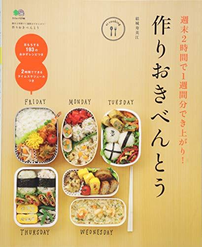 作りおきべんとう (ei cooking)
