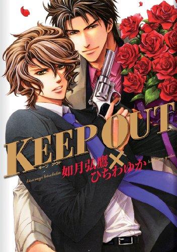 KEEP OUT (バーズコミックス ルチルコレクション)の詳細を見る