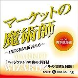 マーケットの魔術師 ~日出る国の勝者たち~Vol.06(青木俊郎編)